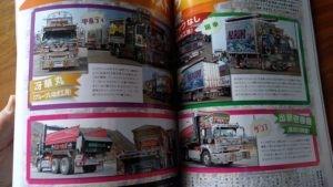 トラック魂Vol 84【2020/5/18】特集:デコトラ ベスト オブ ザ・ベスト傑作選36 よりぬきトラック魂 part1雑誌 2