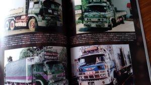 トラック魂Vol 84【2020/5/18】特集:デコトラ ベスト オブ ザ・ベスト傑作選36 よりぬきトラック魂 part1雑誌 5
