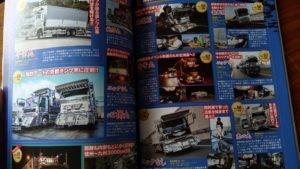 トラック魂Vol 84【2020/5/18】特集:デコトラ ベスト オブ ザ・ベスト傑作選36 よりぬきトラック魂 part1雑誌 6
