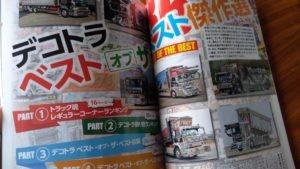 トラック魂Vol 84【2020/5/18】特集:デコトラ ベスト オブ ザ・ベスト傑作選36 よりぬきトラック魂 part1雑誌 8