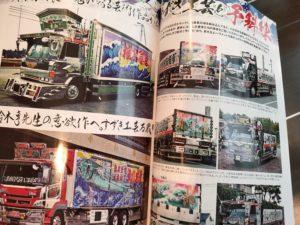 トラック魂Vol 85【2020/6/18】特集:すずき工芸と名車たち&繚乱!2トン車大集合雑誌 8
