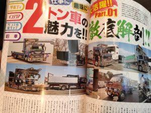 トラック魂Vol 85【2020/6/18】特集:すずき工芸と名車たち&繚乱!2トン車大集合雑誌 9