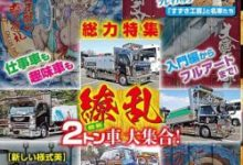 Photo of トラック魂Vol 85【2020/6/18】特集:すずき工芸と名車たち&繚乱!2トン車大集合