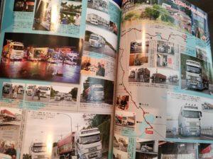 トラック魂Vol 85【2020/6/18】特集:すずき工芸と名車たち&繚乱!2トン車大集合雑誌 1