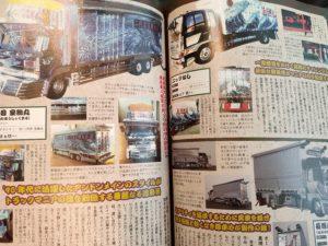 トラック魂Vol 85【2020/6/18】特集:すずき工芸と名車たち&繚乱!2トン車大集合雑誌 2