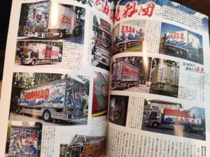 トラック魂Vol 85【2020/6/18】特集:すずき工芸と名車たち&繚乱!2トン車大集合雑誌 7