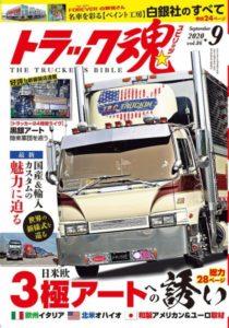 トラック魂Vol 86【2020/7/18】特集:国産&輸入トラック最新ユーロ&アメリカ仕様、巻頭特集:白銀社のすべて編集記