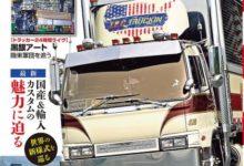 Photo of トラック魂Vol 86【2020/7/18】特集:国産&輸入トラック最新ユーロ&アメリカ仕様、巻頭特集:白銀社のすべて
