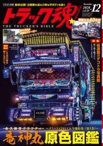 トラック魂Vol 89【2020/10/17】特集:街道筋のデコトラ写真館~街を彩る戦士たち1980ー2020~
