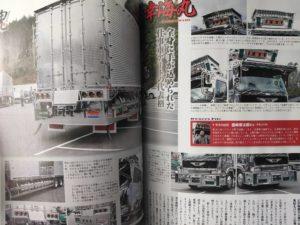 トラック魂Vol 89【2020/10/17】特集:街道筋のデコトラ写真館~街を彩る戦士たち1980ー2020~ 4