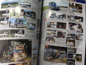 トラック魂Vol 89【2020/10/17】特集:街道筋のデコトラ写真館~街を彩る戦士たち1980ー2020~ 6