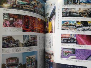 トラック魂Vol 89【2020/10/17】特集:街道筋のデコトラ写真館~街を彩る戦士たち1980ー2020~ 8