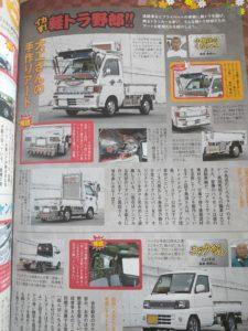 トラック魂Vol 90【2020/11/18】特集:旧車「今昔物語」誉れ高き昭和車と現在も活躍する旧き名車群像 9