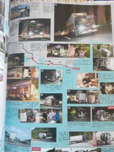 トラック魂Vol 90【2020/11/18】特集:旧車「今昔物語」誉れ高き昭和車と現在も活躍する旧き名車群像 2