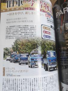 トラック魂Vol 90【2020/11/18】特集:旧車「今昔物語」誉れ高き昭和車と現在も活躍する旧き名車群像 4