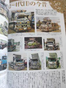 トラック魂Vol 90【2020/11/18】特集:旧車「今昔物語」誉れ高き昭和車と現在も活躍する旧き名車群像 5