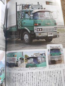 トラック魂Vol 90【2020/11/18】特集:旧車「今昔物語」誉れ高き昭和車と現在も活躍する旧き名車群像 6