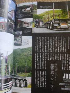 トラック魂Vol 90【2020/11/18】特集:旧車「今昔物語」誉れ高き昭和車と現在も活躍する旧き名車群像 7