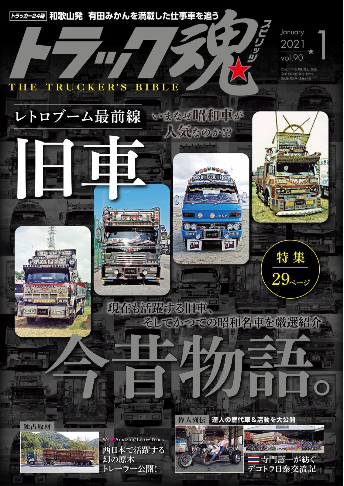 トラック魂Vol 90【2020/11/18】特集:旧車「今昔物語」誉れ高き昭和車と現在も活躍する旧き名車群像