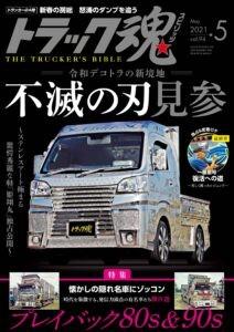 トラック魂Vol 94【2021/3/17】特集:令和デコトラの新境地