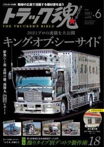 トラック魂Vol 95【2021/4/17】特集:プロの流儀を大公開 キング・オブ・シーサイド