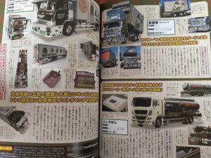 トラック魂Vol 96【2021/5/17】特集:最新のトレンドを見逃すな!名車技法10箇条 2
