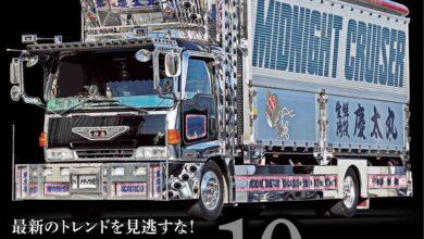 トラック魂Vol 96【2021/5/17】特集:最新のトレンドを見逃すな!名車技法10箇条
