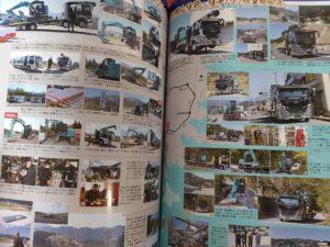トラック魂Vol 96【2021/5/17】特集:最新のトレンドを見逃すな!名車技法10箇条 4