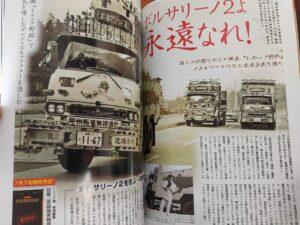 トラック魂Vol 96【2021/5/17】特集:最新のトレンドを見逃すな!名車技法10箇条 7