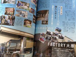 トラック魂Vol 96【2021/5/18】特集:最新のトレンドを見逃すな!名車技法10箇条