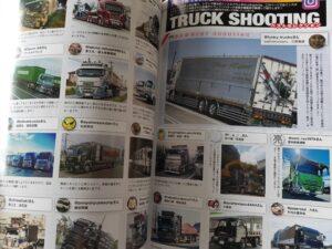 トラック魂Vol 97【2021/7/17】特集:自由な発送と飾りが満載!その奥深き小型トラックの世界 2