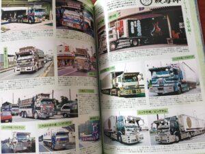 トラック魂Vol 97【2021/7/17】特集:自由な発送と飾りが満載!その奥深き小型トラックの世界 5