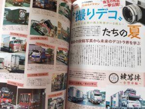 トラック魂Vol 97【2021/7/17】特集:自由な発送と飾りが満載!その奥深き小型トラックの世界 6