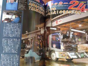 トラック魂Vol 97【2021/7/17】特集:自由な発送と飾りが満載!その奥深き小型トラックの世界 7