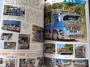 トラック魂Vol 97【2021/7/17】特集:自由な発送と飾りが満載!その奥深き小型トラックの世界 8