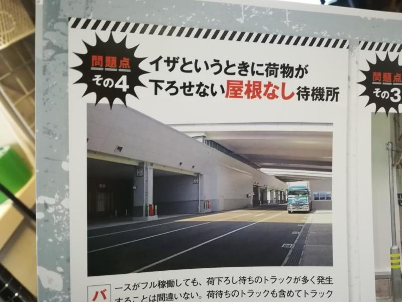 緊急特集!【豊洲市場】トラック雑誌が指摘!運転手視点からの問題点4つ編集記 3