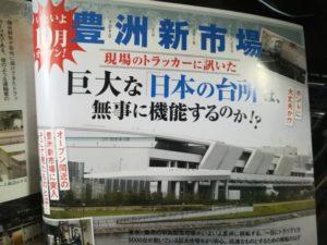 緊急特集!【豊洲市場】トラック雑誌が指摘!運転手視点からの問題点4つ編集記 4