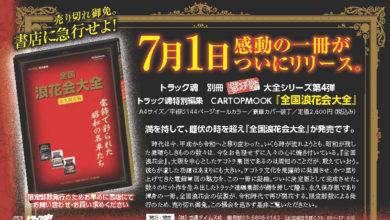 Photo of 売り切れ御免。7月1日『全国浪花会大全』(トラックスピリッツ別冊)発売!