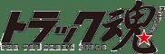 トラック魂(トラックスピリッツ)情報サイト