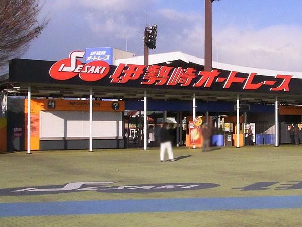 群馬県 伊勢崎オートレース場