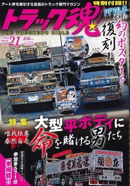 Photo of トラック魂(トラック スピリッツ) Vol.21 (2015年2月18日発売)