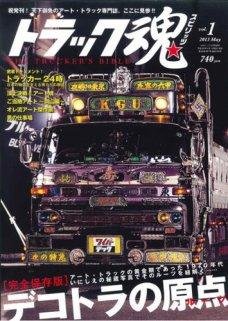 トラック魂(トラック スピリッツ) Vol.1 (2013年04月01日発売)雑誌