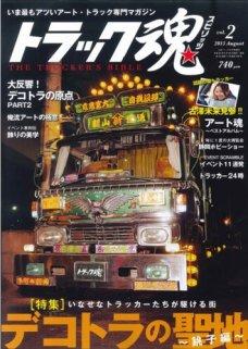 Photo of トラック魂(トラック スピリッツ) Vol.2 (2013年06月30日発売)