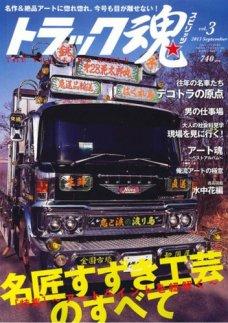 Photo of トラック魂(トラック スピリッツ) Vol.3 (2013年07月30日発売)
