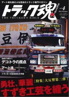 トラック魂(トラック スピリッツ) Vol.4 (2013年08月30日発売)雑誌古澤未来