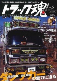 トラック魂(トラック スピリッツ) Vol.5 (2013年09月30日発売)雑誌