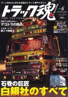 Photo of トラック魂(トラック スピリッツ) Vol.6 (2013年10月30日発売)