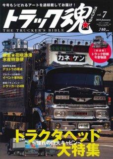 トラック魂(トラック スピリッツ) Vol.7 (2013年11月30日発売)雑誌古澤未来