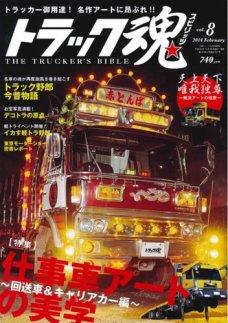 Photo of トラック魂(トラック スピリッツ) Vol.8 (2013年12月26日発売)