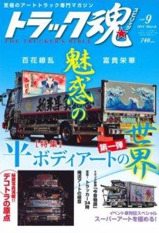 トラック魂(トラック スピリッツ) Vol.9 (2014年01月30日発売)雑誌古澤未来 1